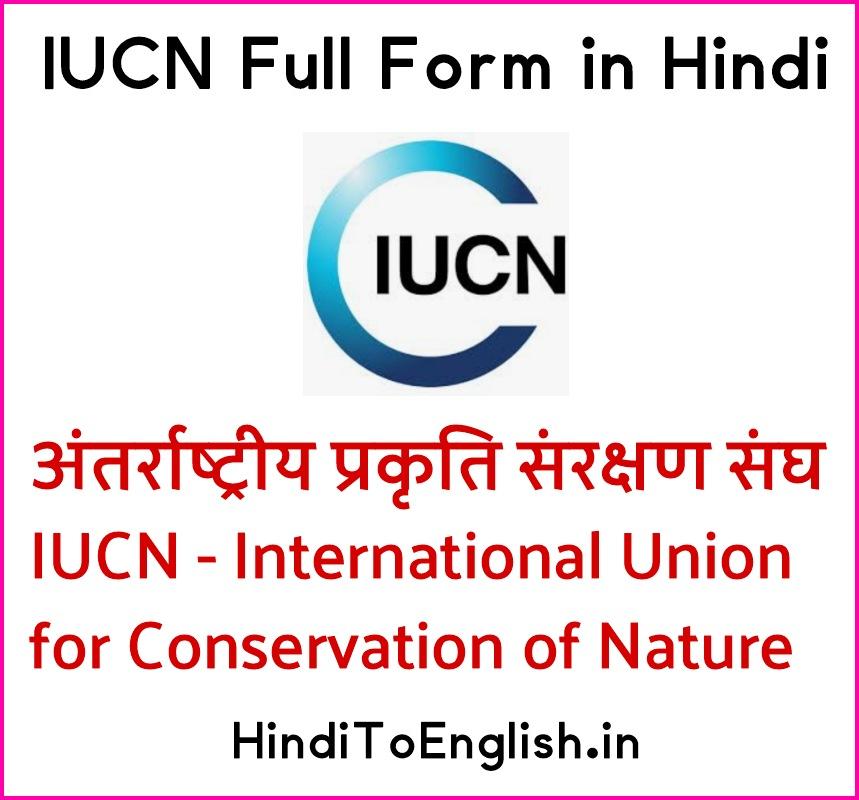 IUCN Full Form in Hindi